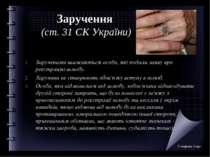 Заручення (ст. 31 СК України) Зарученими вважаються особи, які подали заяву п...