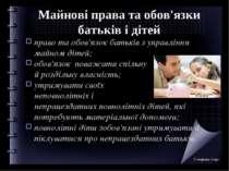 Майнові права та обов'язки батьків і дітей право та обов'язок батьків з управ...