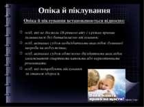 Опіка й піклування Опіка й піклування встановлюються відносно: осіб, які не д...