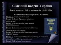 Сімейний кодекс України Кодекс прийнято у 2002 р., введено в дію з 01.01. 200...