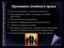Принципи сімейного права рівність громадян у сімейних відносинах; рівноправні...