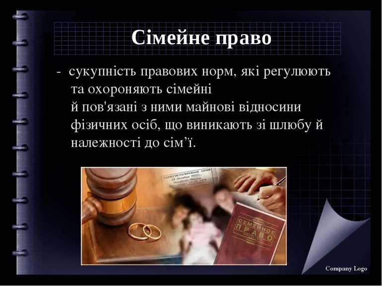 Сімейне право - сукупність правових норм, які регулюють та охороняють сімейні...