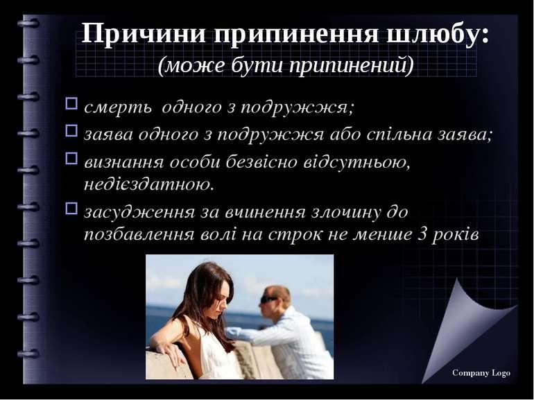 Причини припинення шлюбу: (може бути припинений) смерть одного з подружжя; за...