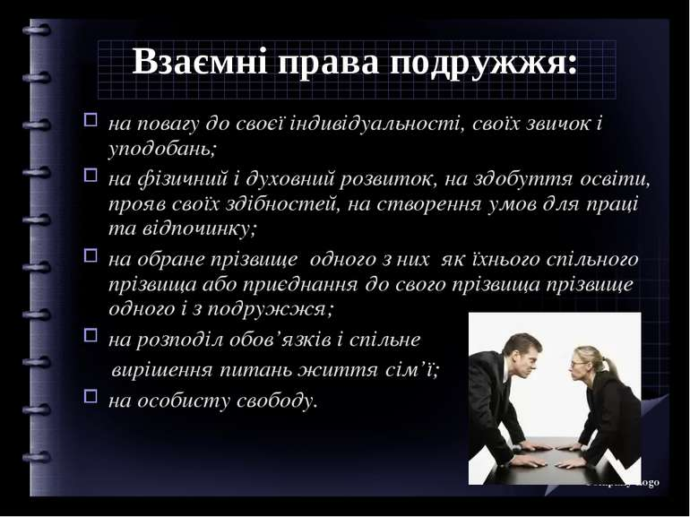 Взаємні права подружжя: на повагу до своєї індивідуальності, своїх звичок і у...