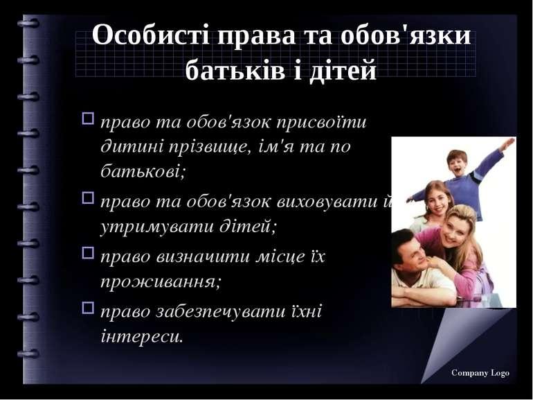 Особисті права та обов'язки батьків і дітей право та обов'язок присвоїти дити...