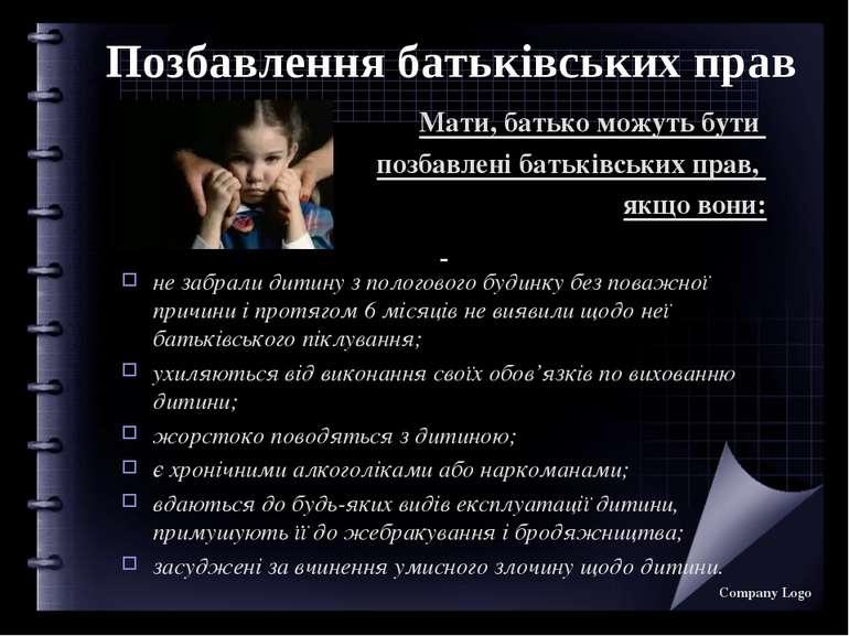 Позбавлення батьківських прав Мати, батько можуть бути позбавлені батьківськи...