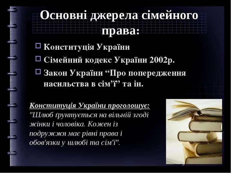 Основні джерела сімейного права: Конституція України Сімейний кодекс України ...