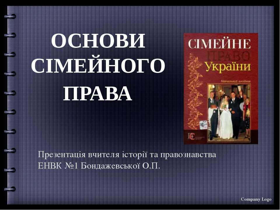 ОСНОВИ СІМЕЙНОГО ПРАВА Презентація вчителя історії та правознавства ЕНВК №1 Б...