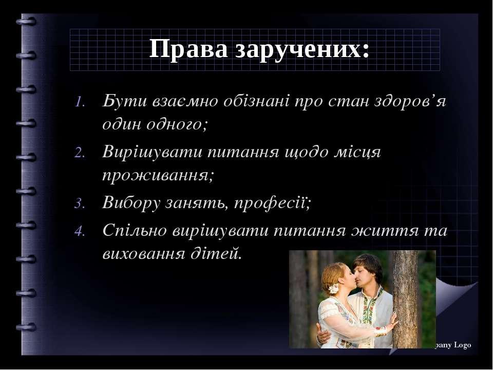Права заручених: Бути взаємно обізнані про стан здоров'я один одного; Вирішув...
