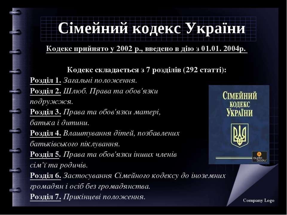 Ст 110 сімейного кодексу україни