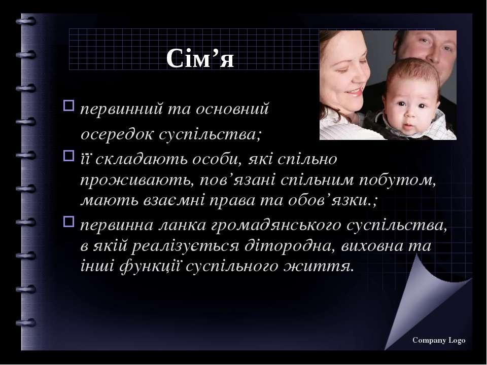 Сім'я первинний та основний осередок суспільства; її складають особи, які спі...