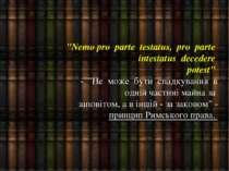 """""""Nemo pro parte testatus, pro parte intestatus decedere potest"""" - """"Не може бу..."""