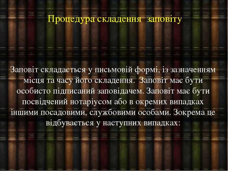 Заповіт складається у письмовій формі, із зазначенням місця та часу його скла...