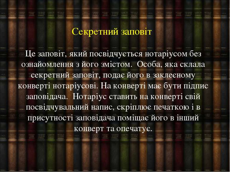 Секретний заповіт Це заповіт, який посвідчується нотаріусом без ознайомлення ...
