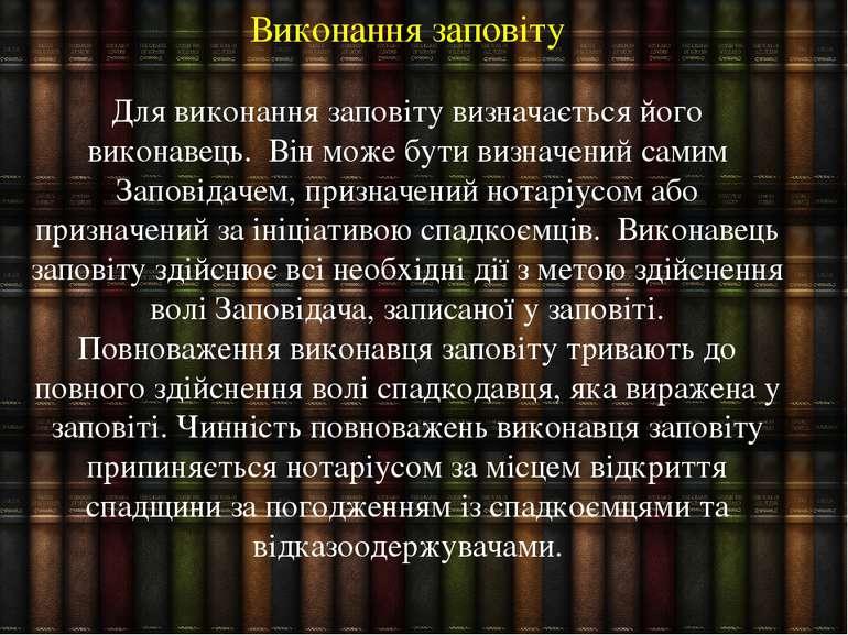 Виконання заповіту Для виконання заповіту визначається його виконавець. Він м...
