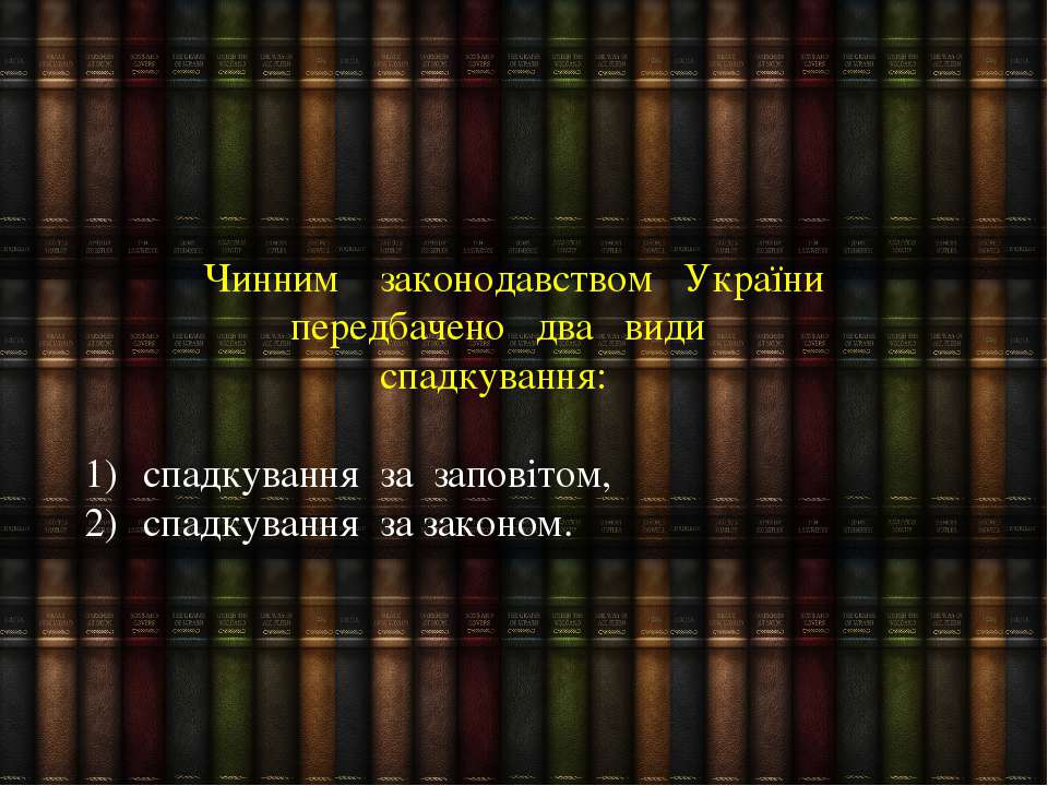 Чинним законодавством України передбачено два види спадкування: спадкування з...
