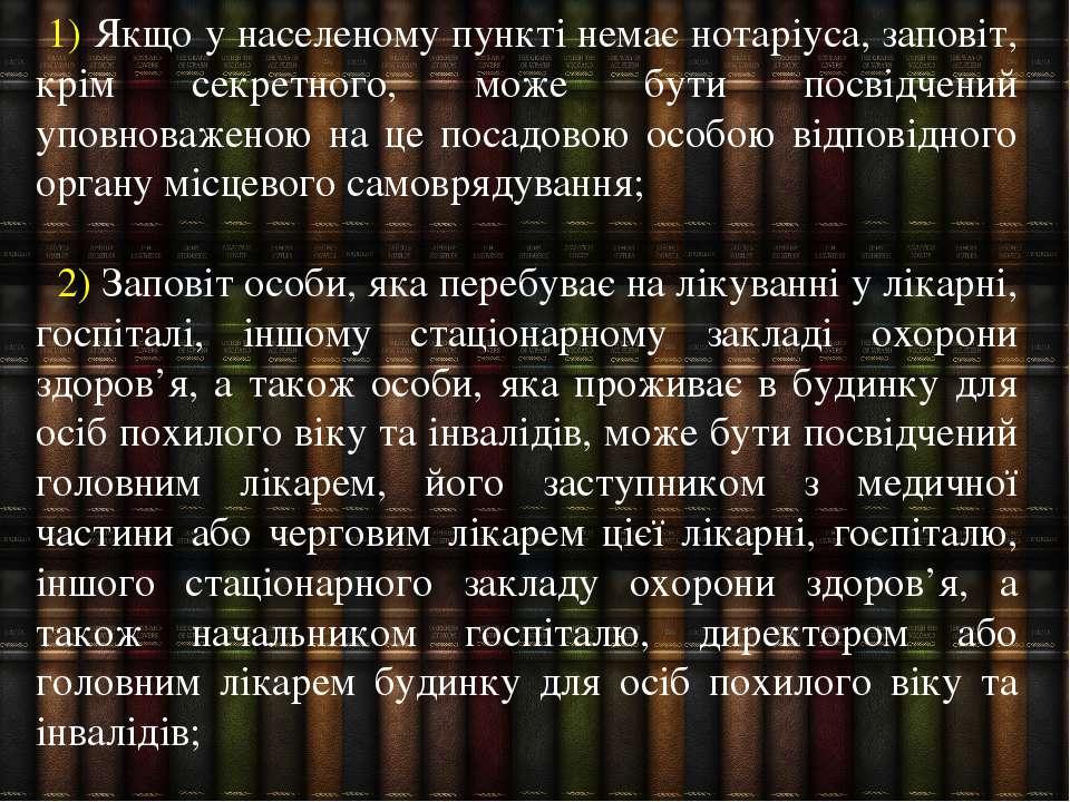 1) Якщо у населеному пункті немає нотаріуса, заповіт, крім секретного, може б...