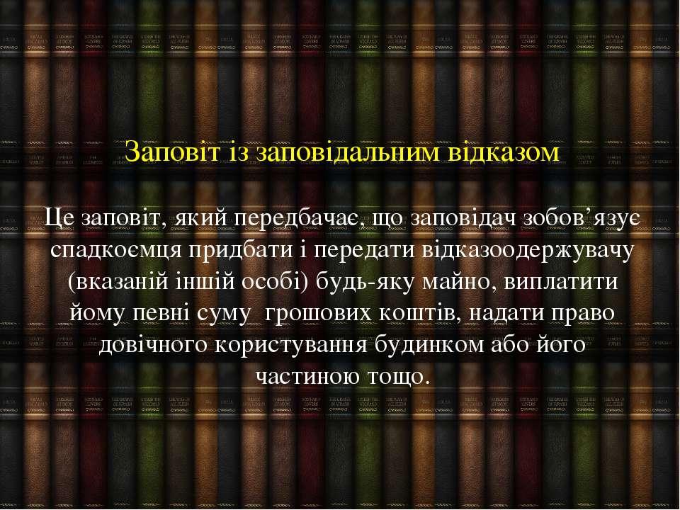 Заповіт із заповідальним відказом Це заповіт, який передбачає, що заповідач з...