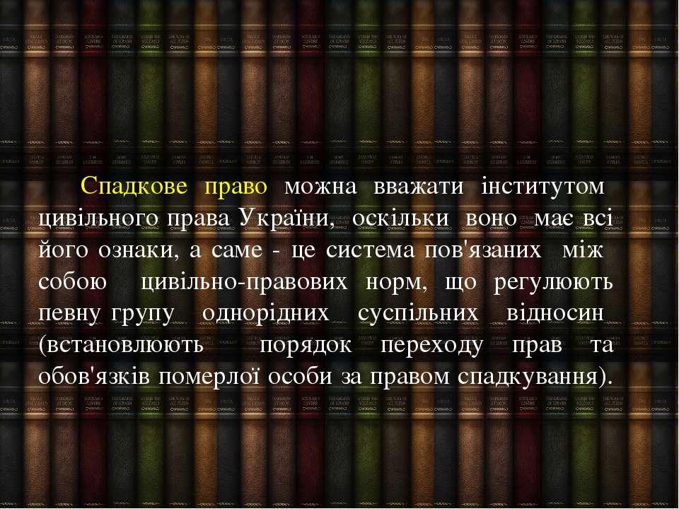 Спадкове право можна вважати інститутом цивільного права України, оскільки во...