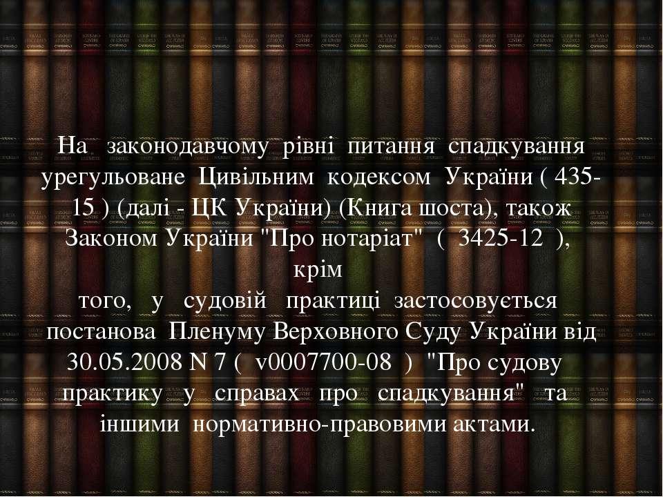 На законодавчому рівні питання спадкування урегульоване Цивільним кодексом Ук...