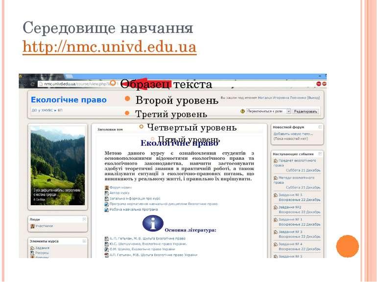 Середовище навчання http://nmc.univd.edu.ua