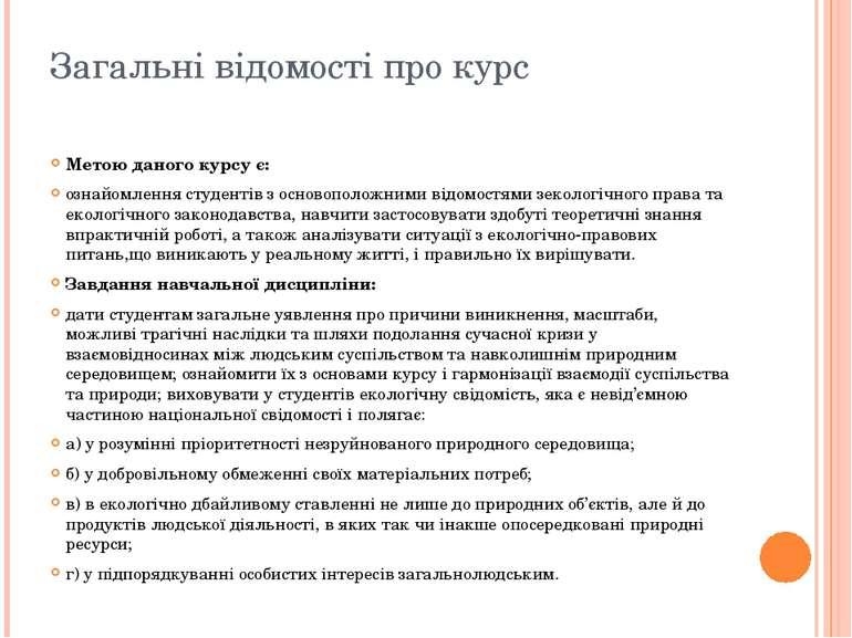 Загальні відомості про курс Метою даного курсу є: ознайомлення студентів з ос...