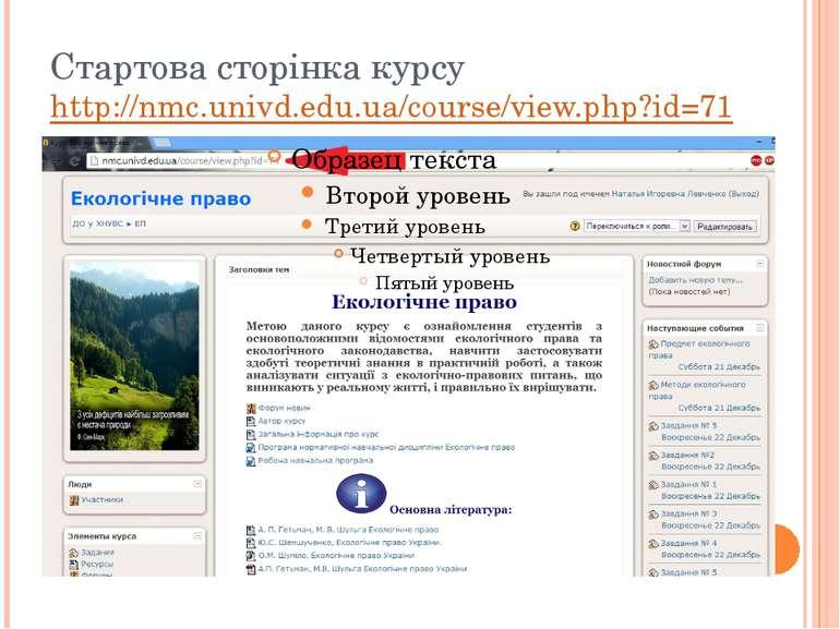 Стартова сторінка курсу http://nmc.univd.edu.ua/course/view.php?id=71