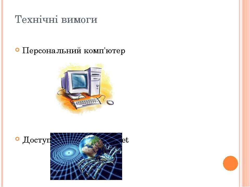Технічні вимоги Персональний комп'ютер Доступ до мережі Internet