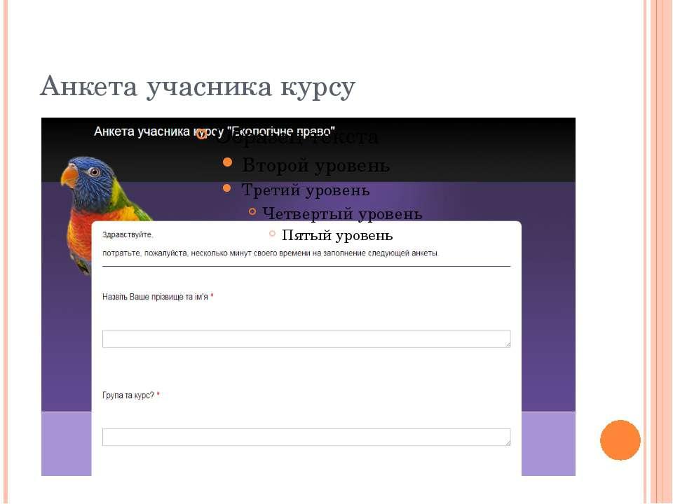 Анкета учасника курсу