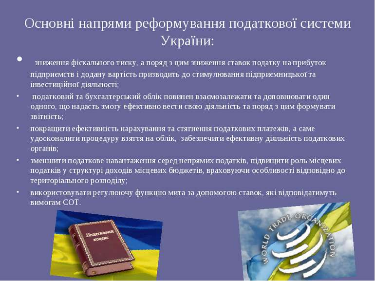 Основні напрями реформування податкової системи України: зниження фіскального...