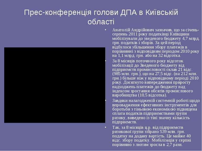 Прес-конференція голови ДПА в Київській області Анатолій Андрійович зазначив,...