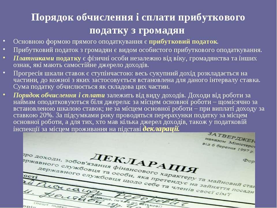 Порядок обчислення і сплати прибуткового податку з громадян Основною формою п...