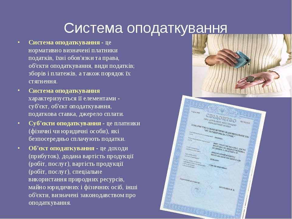 Система оподаткування Система оподаткування - це нормативно визначені платник...