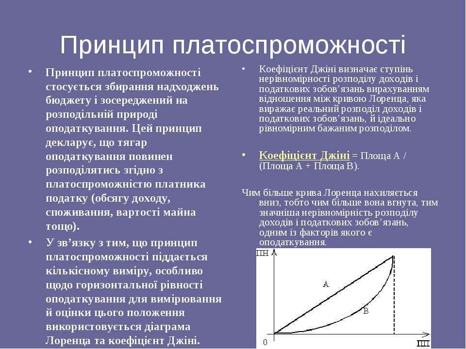 Принцип платоспроможності Принцип платоспроможності стосується збирання надхо...