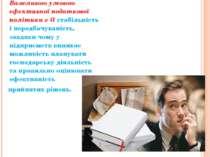 Важливою умовою ефективної податкової політики є її стабільність і передбачув...