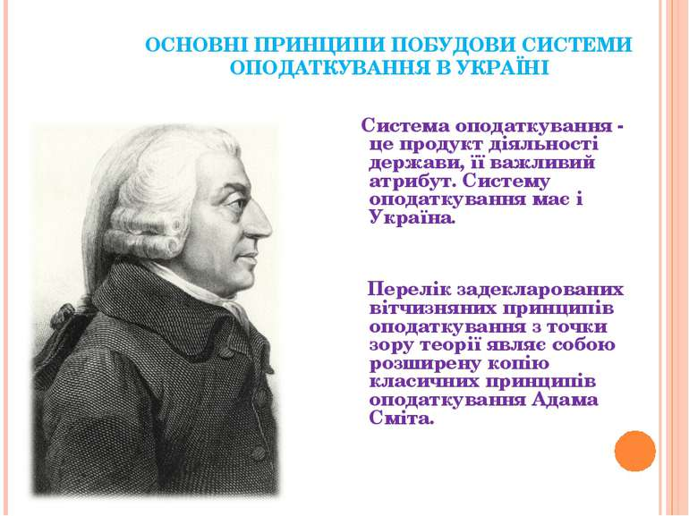ОСНОВНІ ПРИНЦИПИ ПОБУДОВИ СИСТЕМИ ОПОДАТКУВАННЯ В УКРАЇНІ Система оподаткуван...
