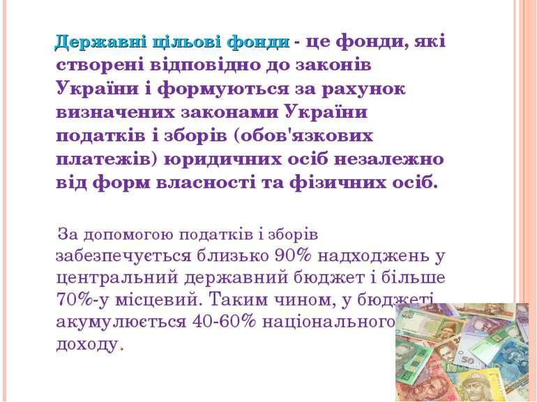 Державні цільові фонди - це фонди, які створені відповідно до законів України...