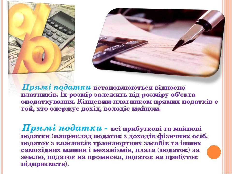 Прямі податки встановлюються відносно платників. Їх розмір залежить від розмі...