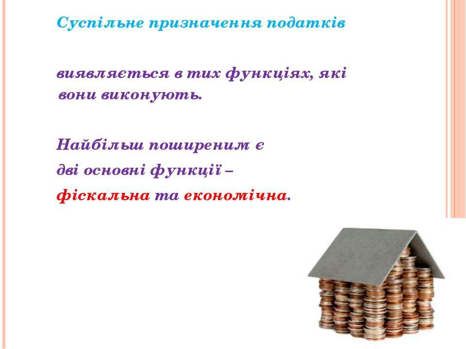 Суспільне призначення податків виявляється в тих функціях, які вони виконують...
