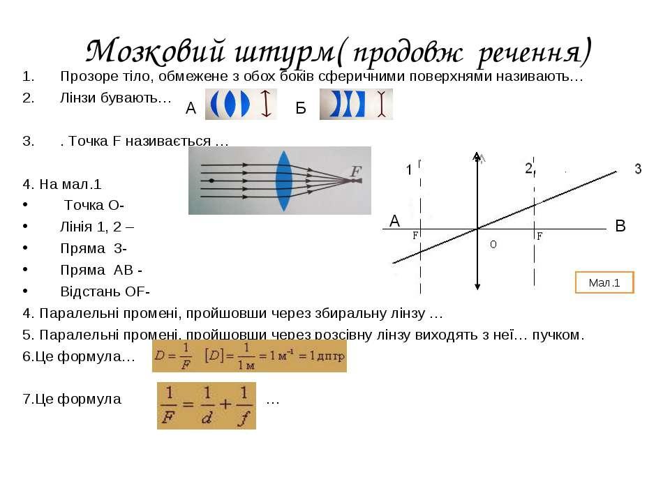 Мозковий штурм( продовж речення) Прозоре тіло, обмежене з обох боків сферични...