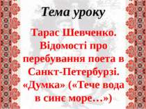 Тема уроку Тарас Шевченко. Відомості про перебування поета в Санкт-Петербурзі...