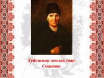 Художник-земляк Іван Сошенко