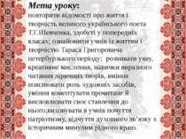 Мета уроку: повторити відомості про життя і творчість великого українського п...