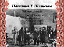 Навчання Т. Шевченка