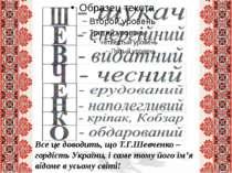 Все це доводить, що Т.Г.Шевченко – гордість України, і саме тому його ім'я ві...