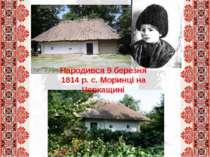 Народився 9 березня 1814 р. с. Моринці на Черкащині