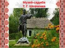 Музей-садиба Т. Г. Шевченка