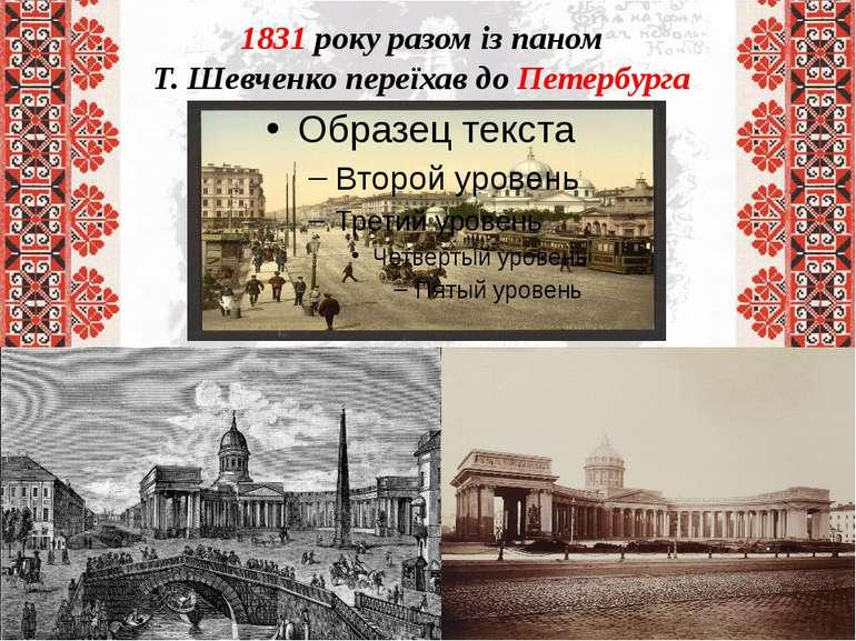 1831 року разом із паном Т. Шевченко переїхав до Петербурга