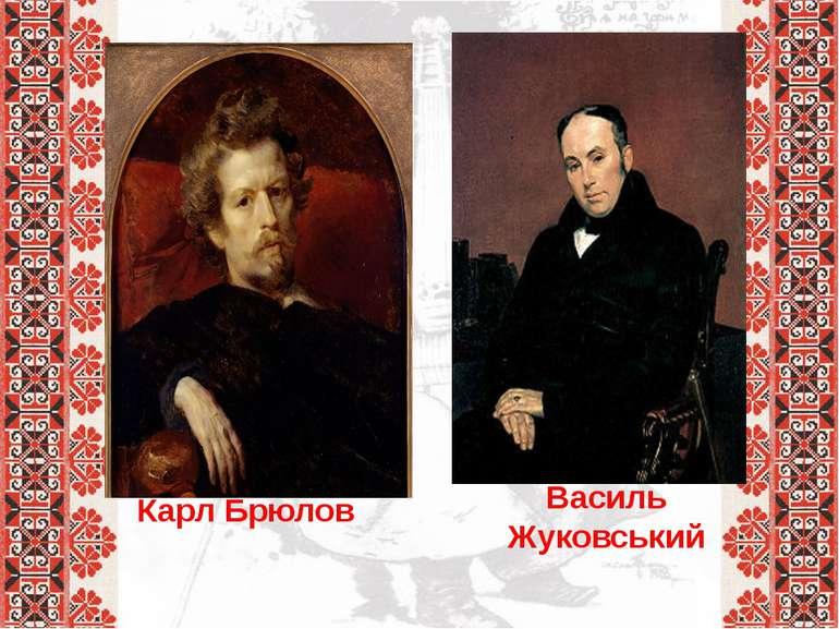 Карл Брюлов Василь Жуковський