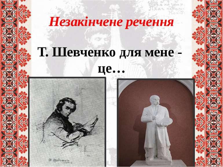 Незакінчене речення Т. Шевченко для мене - це…